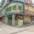 海友酒店(广州天河客运站地铁站店)