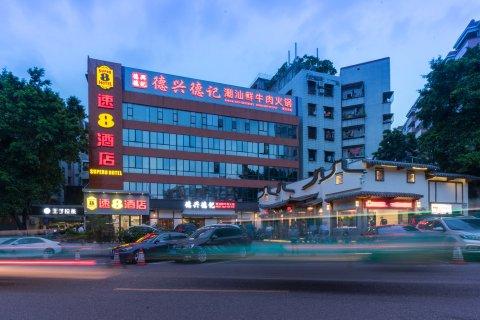 速8酒店(广州火车站美博城店)