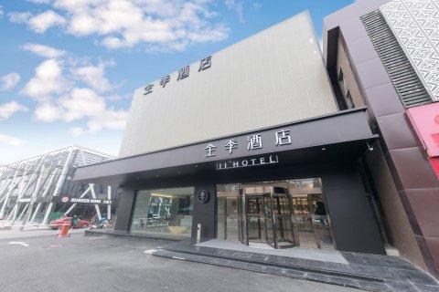 全季酒店(北京上地安宁庄店)