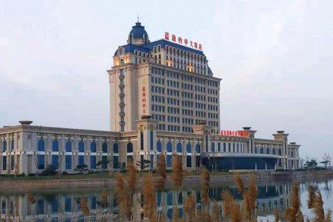 滨州蓝海钧华大饭店