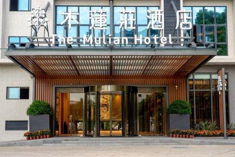 广州萝岗科学城木莲庄酒店