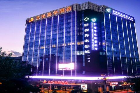 白银京泓嘉华酒店
