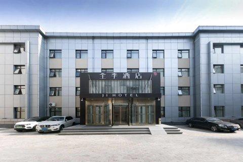 全季酒店(北京大兴黄村店)