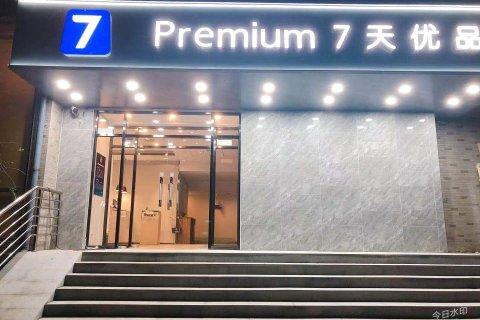 7天连锁酒店(北京总部基地店)