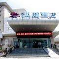 汉庭酒店(北京西站店)