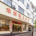 宜丰禾林精品酒店