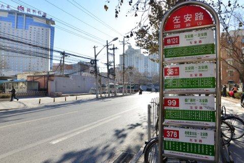 北京梦想家的家特色民宿
