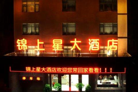 登封锦上星大酒店
