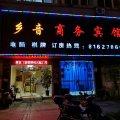 宁波乡音商务宾馆