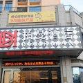 柏曼酒店(南宁青秀山竹溪大道店)