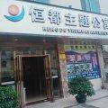 广州甘小军公寓