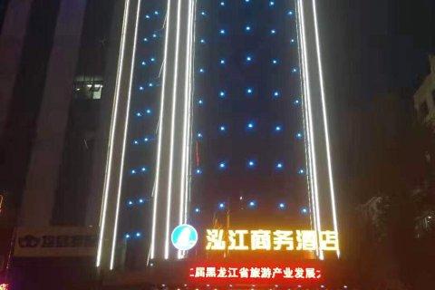 伊春泓江商务酒店
