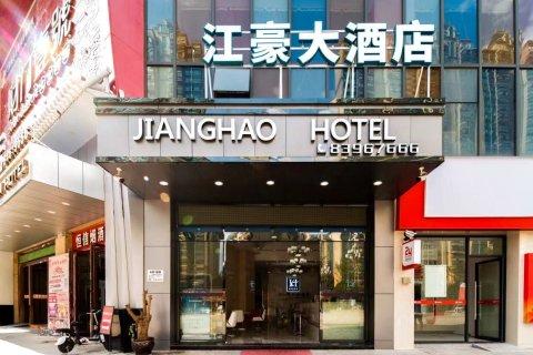 贵阳江豪大酒店