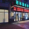 格林豪泰智选酒店(南平建阳店)