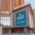 咸阳H连锁梦城主题酒店