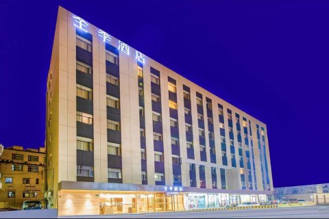 全季酒店(上海虹桥机场空港店)