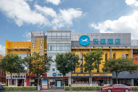 汉庭酒店(上海安亭新源路店)