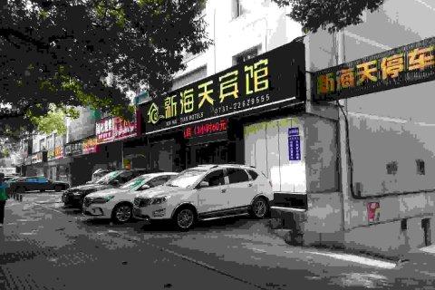 株洲新海天宾馆