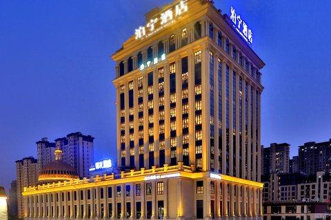 泊宁酒店(宁波南塘老街店)