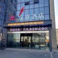 汉庭酒店(歙县黄山东路店)