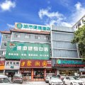 城市便捷酒店(广州三元里地铁站店)
