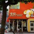 考拉酒店(北京积水潭店)
