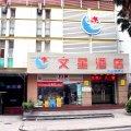 文星连锁酒店(广州区庄地铁口店)