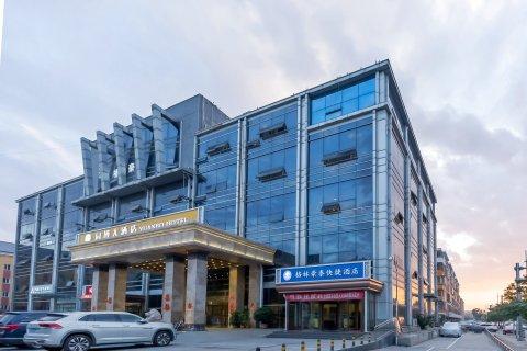 格林豪泰(北京延庆火车站北广场南菜园店)