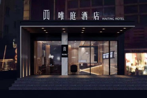 唯庭轻居酒店(上海财经大学店)