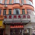 广州东星商务酒店