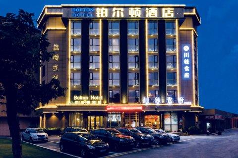 铂尔顿酒店(深圳公明南庄店)