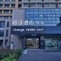 桔子酒店·精选(上海国家会展中心九亭店)
