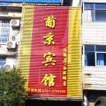 葡京宾馆(宜丰白泽湖店)