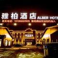 哈尔滨雅柏酒店