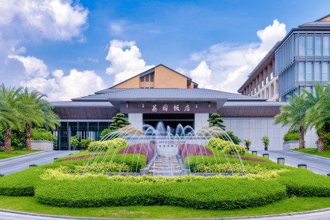 南宁荔园维景国际大酒店