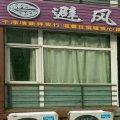 哈尔滨避风港快捷公寓