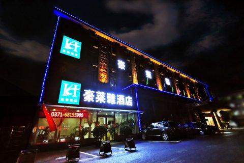 荥阳豪莱雅酒店