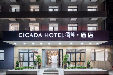 清蝉酒店(昆山人民路店)