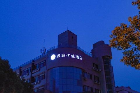 汉庭优佳酒店(上海青浦城中西路店)