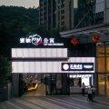 蜜柚公寓(广州燕塘地铁站店)