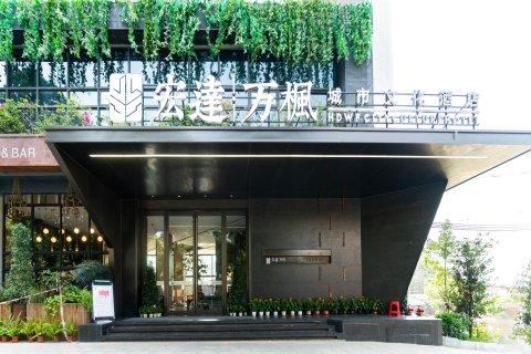 梧州宏达万枫城市文化酒店