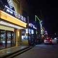 非繁·华沙酒店(北京南站店)