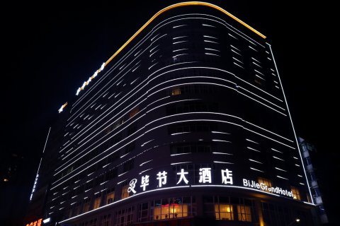 毕节大酒店