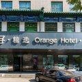 桔子酒店·精选(北京广安门店)
