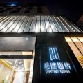 唯庭酒店(上海新天地店)