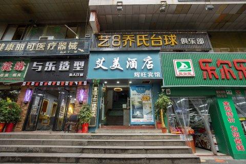 OYO芦淞区辉旺商务宾馆