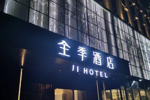 全季酒店(北京大钟寺店)