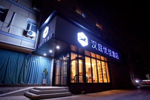 汉庭优佳酒店(北京花园桥店)