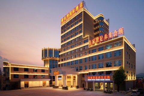 维也纳国际酒店(揭阳高铁站店)