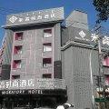 米高时尚酒店(赤峰火车站店)